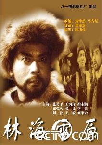 林海雪原电影����_林海雪原(刘沛然执导电影) - 搜狗百科