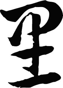 中国笔画最多的字是什么