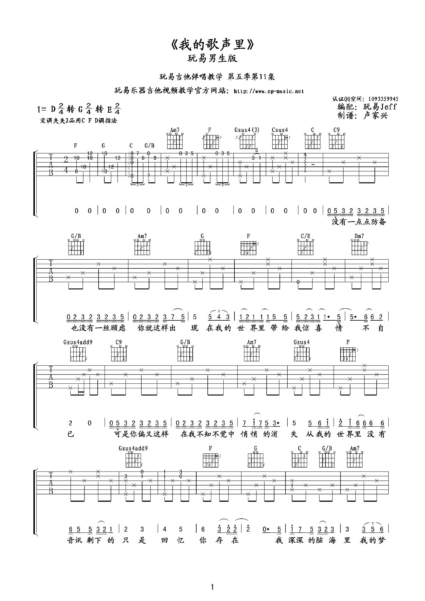 42拍吉他谱