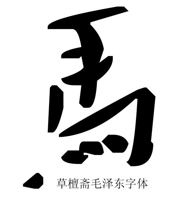 """书法--""""马""""字图片"""