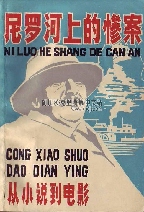尼罗河上的惨案 江苏人民出版社