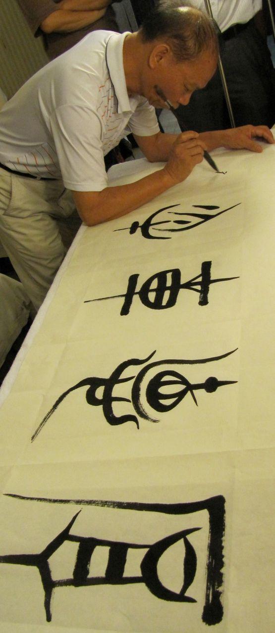 张振林(中国著名古文字图片