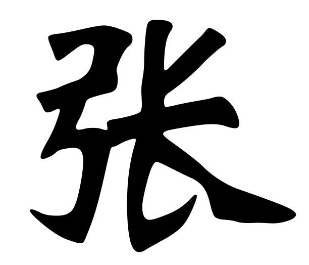 原创字体设计_艺术字体设计_字体下载_中国书法字体,英文字体,吉祥物