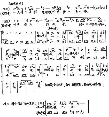 京剧《白毛女》的曲谱8