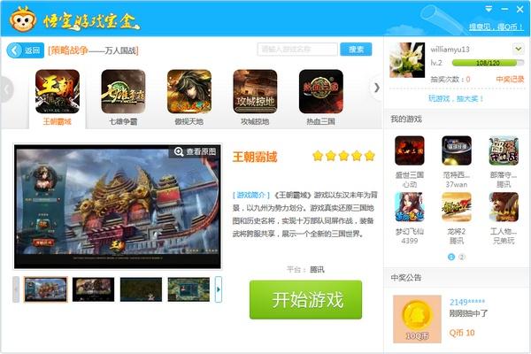 网页游戏加速器