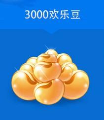 新qq怎么获得欢乐豆_欢乐豆每天都给多少?-每天有多少方法免费领取QQ游戏的欢乐豆啊?