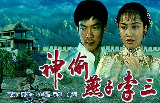 【电影】神偷燕子李三(附珍藏电子书<燕子李三传奇>) - 第1张  | 爱淘数字资源馆