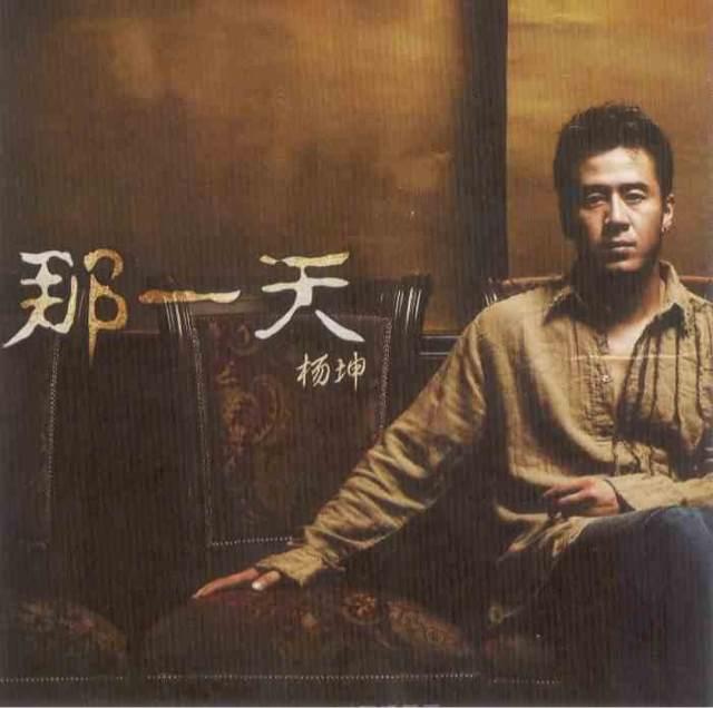 《答案》杨坤钢琴简谱
