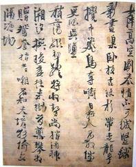 牡丹蕉石图  徐渭 明代书画家图片