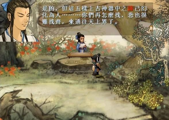 轩辕剑叁外传:天之痕