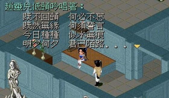全部版本 历史版本  《仙剑奇侠传98柔情篇》游戏截图二人为找灵儿随