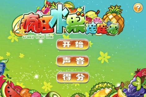 游戏规则(1):使用鼠标将相同的两张可爱的水果图片进行连接,并且路径