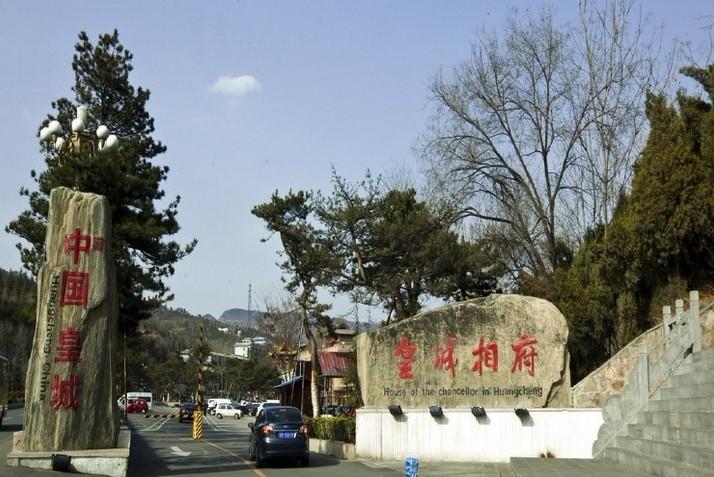皇城相府(山西晋城古建筑群)