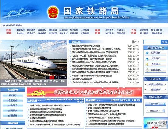 沈阳铁路局订票电话_沈阳铁路局网站-沈阳铁路局官方网站