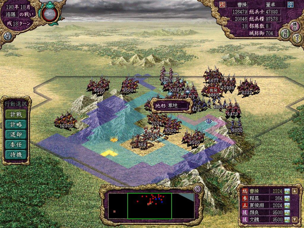 三国志8 游戏画面