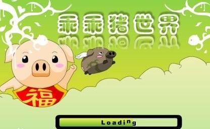 熊猫与猪图片大全可爱