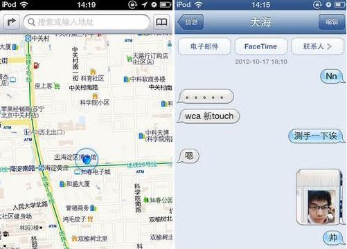苹果地图界面