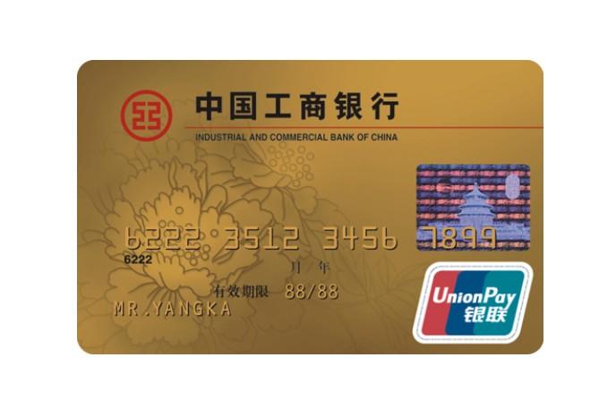 工行牡丹信用卡_工商银行信用卡办理-工商银行信用卡办理要什么条件?