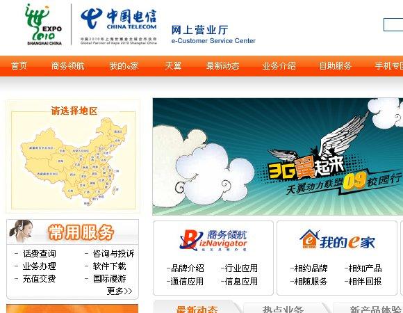 中国电信网上营业厅_网上营业厅 - 搜狗百科
