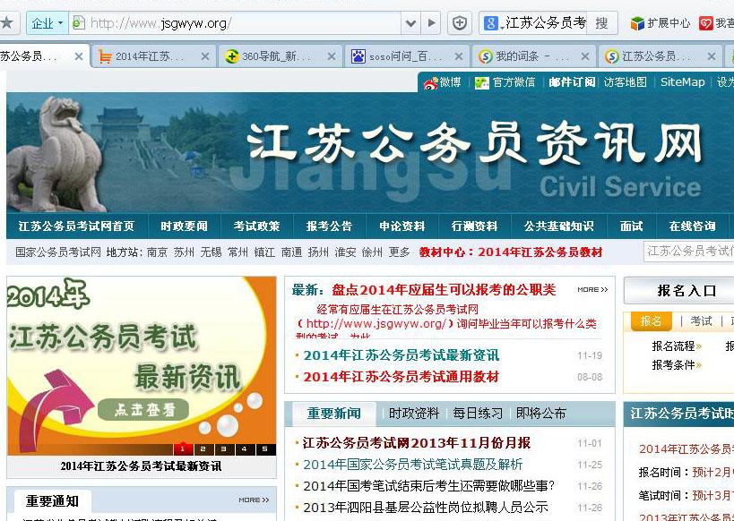 江苏公务员考试网-+搜搜百科