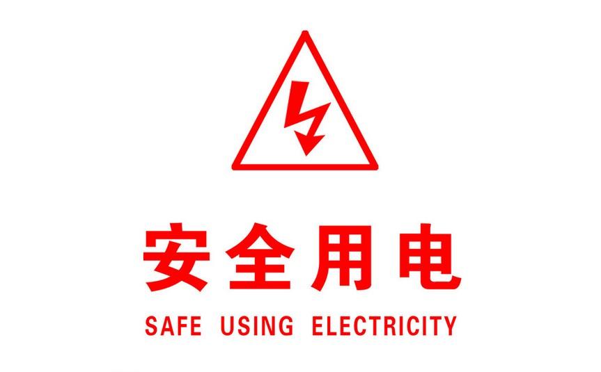 安全用电logo