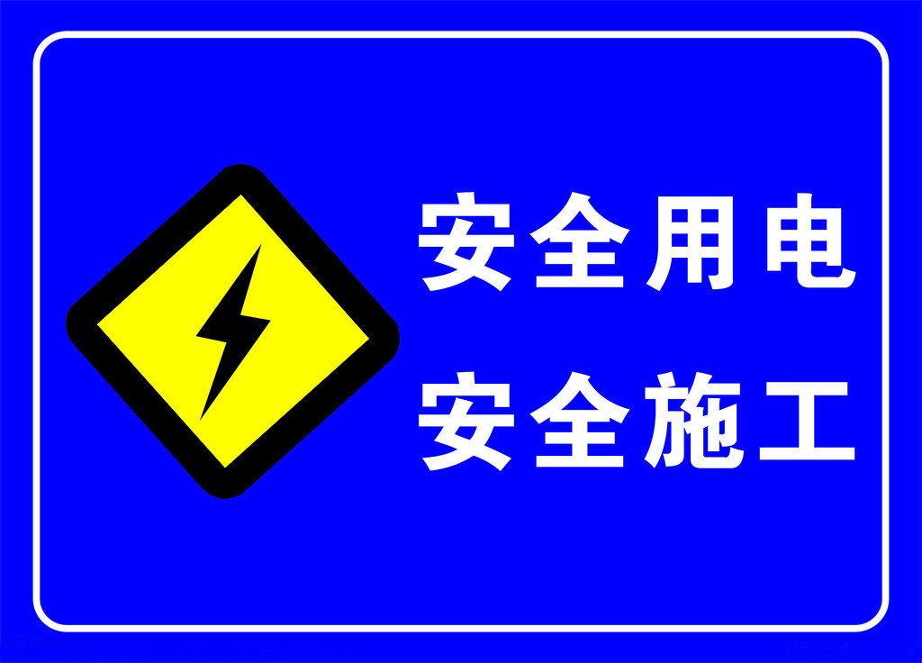安全标志卡通图