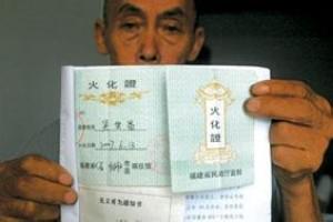 居民死亡医学推断书_居民死亡医学证明(推断)书 - 搜狗百科