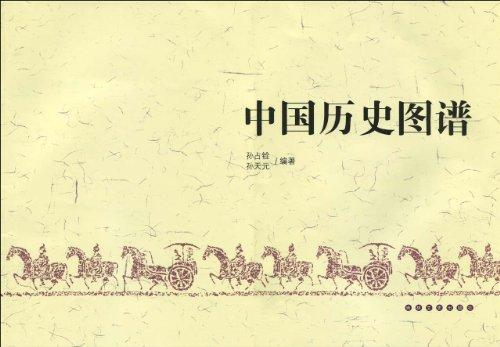 中国历史图谱