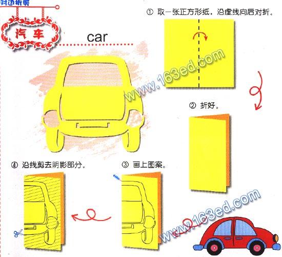 汽车折纸  工具/原料