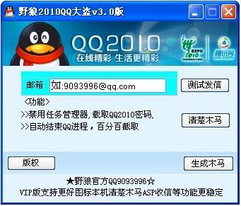 qq2013黑客盗号器_黑客qq密码破解器_黑客qq密码破解器2013_黑