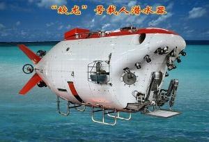 蛟龙号载人潜水器