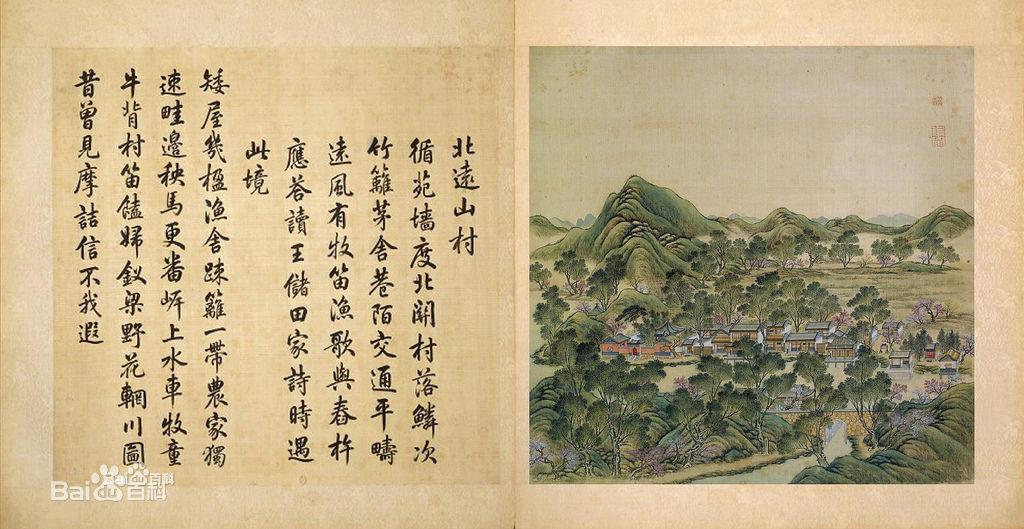 《圆明园四十景图咏》之北远山村图片