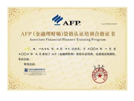 afp金融理财师官网_AFP金融理财师 - 搜狗百科
