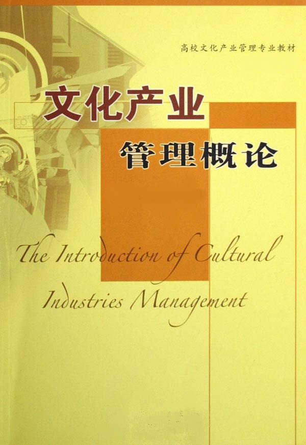 文化产业管理-+搜搜百科