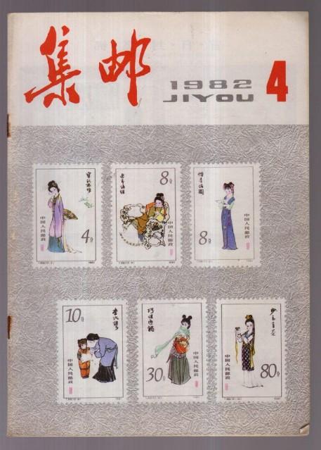 北京现代集邮展logo