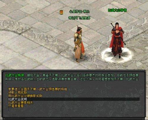 剑网2_剑侠情缘2
