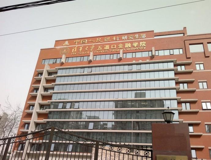 清华大学五道口金融学院