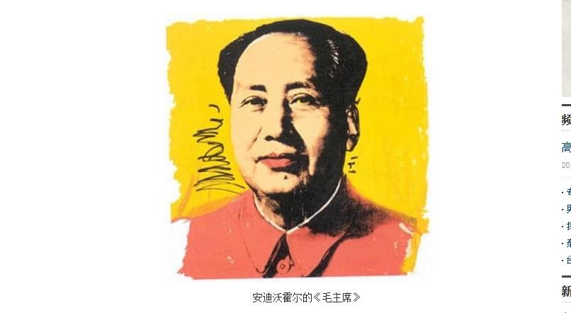 毛泽东(安迪·沃霍尔作品) - 搜狗百科
