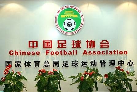 2014年中国足球协会超级杯