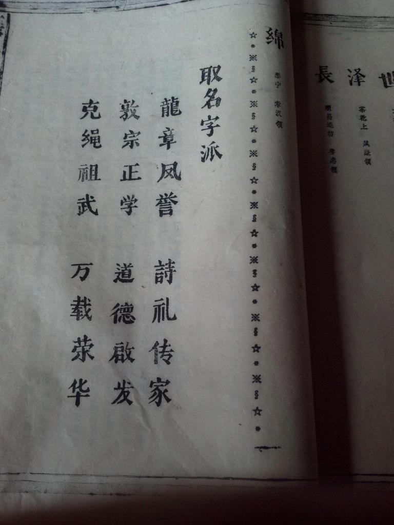 张氏家谱查询成字辈图片
