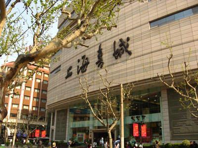 上海书城官网(共8篇)