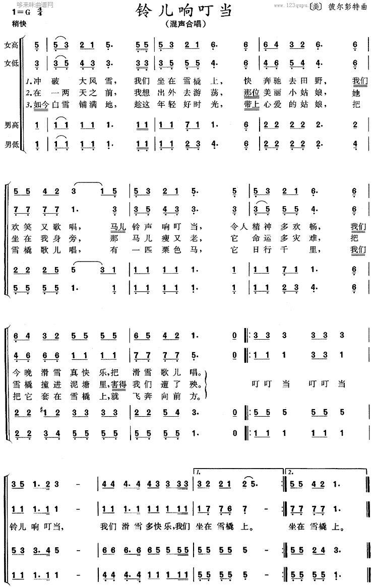 日本av波衣吉野多的英文名_英文名: jingle bells
