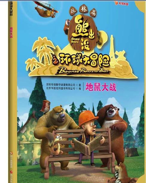 熊出没之环球大冒险(丛林篇):地鼠大战图片