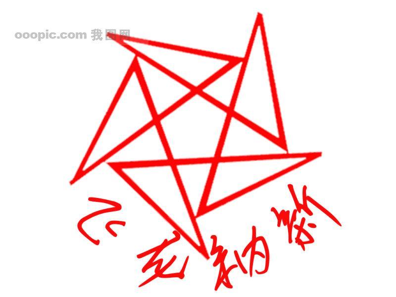 的五角星,文字笔画