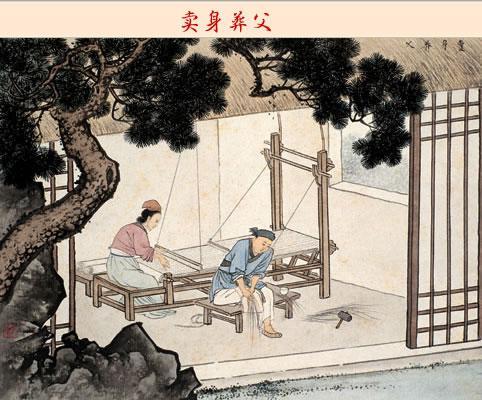 中华民族传统美德 - 搜狗百科