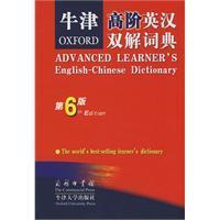 牛津高阶英汉�:)��(�X[_牛津高阶英汉双解词典