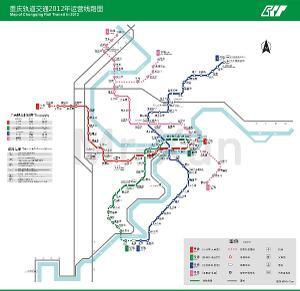 重庆轨道交通 重庆