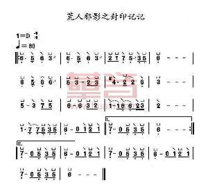 佛 古筝谱
