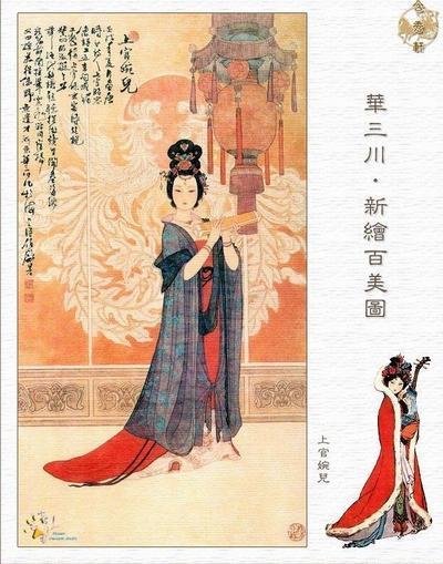 中国古代四大才女