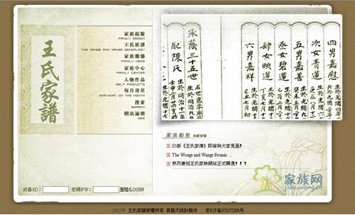 王姓家谱,家族网,姓氏